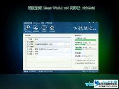 深度技术 Ghost Win8.1纯净版64位 v2020.04