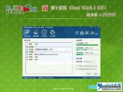 萝卜家园 Ghost W8纯净版64位 v2020.04