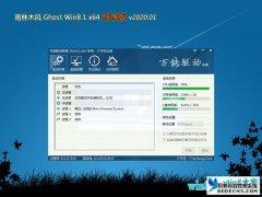 雨林木风 Ghost windows8纯净版64位 v2020.04