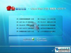 番茄花园 Ghost Win8.1 32位 旗舰版 v2020.04