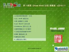 萝卜家园 Ghost Win8.1 32位 旗舰版 v2020.04