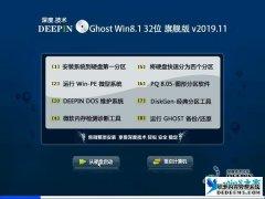 深度技术 Ghost Win8.1 32位 旗舰版 v2020.04