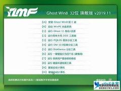 雨林木风 Ghost Win8.1 32位 旗舰版 v2020.04