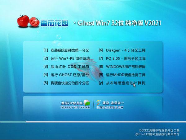 番茄花园 Ghost Win7 32位纯净版 v2021.02