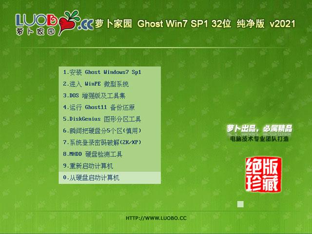 萝卜家园 Ghost Win7 32位纯净版 v2021.02