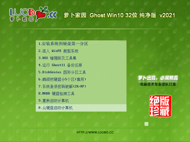 萝卜家园 Ghost Win10 32位 纯净版 v2021.02