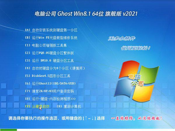 电脑公司 Ghost Win8.1 64位旗舰版 v2021.02
