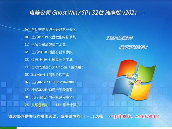 电脑公司 Ghost Win7 32位纯净版 v2021.02