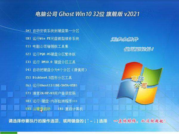 电脑公司 Ghost Win10 32位 旗舰版 v2021.02