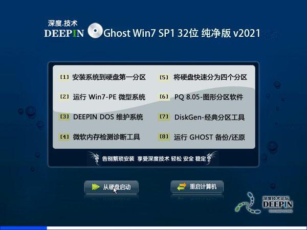 深度技术 Ghost Win7 32位纯净版 v2021.02