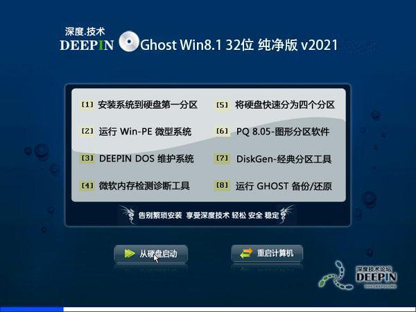 深度技术 Ghost Win8.1 32位纯净版 v2021.02