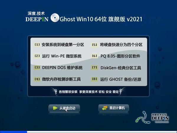 深度技术 Ghost Win10 64位 旗舰版 v2021.02