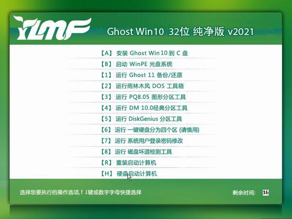 雨林木风 Ghost Win10 32位 纯净版 v2021.02