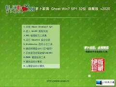萝卜家园 Ghost Win7 32位旗舰版 v2020.04