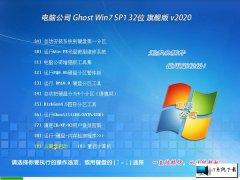 电脑公司 Ghost Win7 32位旗舰版 v2020.04
