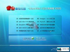番茄花园 Ghost Win7 32位纯净版 v2020.04