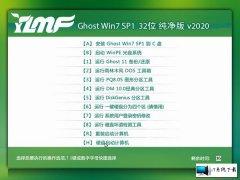 雨林木风 Ghost Win7 32位纯净版 v2020.04