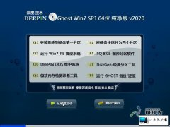 深度技术 Ghost Win7 64位纯净版 v2020.04