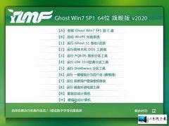 雨林木风 Ghost Win7 64位旗舰版 v2020.04