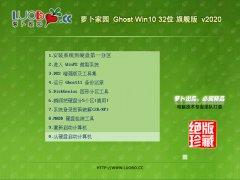 萝卜家园 Ghost Win10 32位 旗舰版 v2020.04