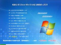 电脑公司 Ghost Win10 64位 旗舰版 v2020.04
