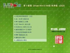 萝卜家园 Ghost Win10 64位 纯净版 v2020.04
