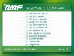 雨林木风 Ghost Win10 64位 纯净版 v2020.04